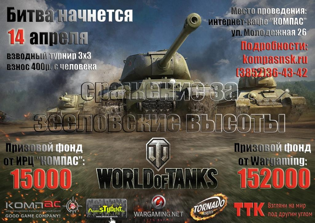 world of tanks2